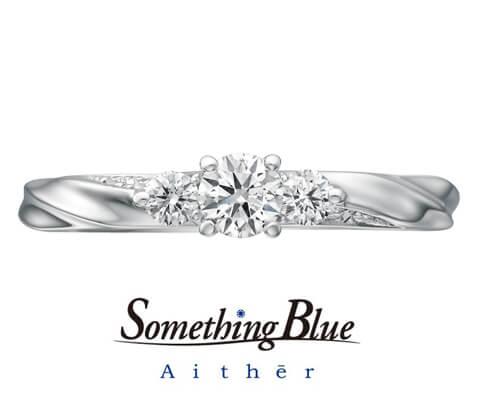 Something Blue Aither フェザー 婚約指輪 SHE008